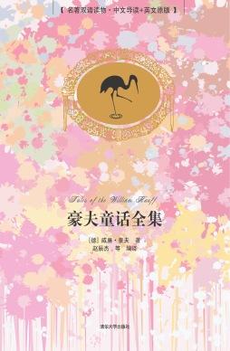 豪夫童话全集(名著双语读物·中文导读+英文原版)  (德) 豪夫, 著 清华大学出版社