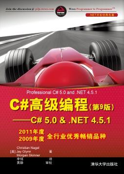 C#高级编程(第9版)——C# 5.0 & .NET 4.5.1  (美) 内格尔 (Nagel,C.) , 等著 清华大学出版社