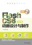 Flash CS6中文版动画设计与制作 文杰书院, 编著 清华大学出版社