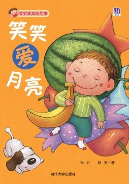 笑笑爱月亮 常立、黎亮 清华大学出版社