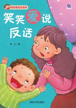 笑笑爱说反话 常立 清华大学出版社
