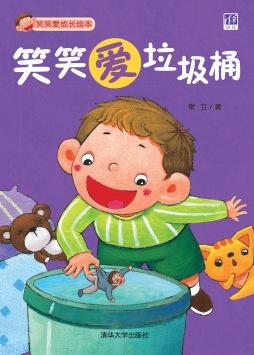 笑笑爱垃圾桶 常立 清华大学出版社