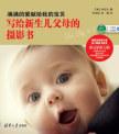 满满的爱献给我的宝贝:写给新生儿父母的摄影书 [美]米拉孔 清华大学出版社