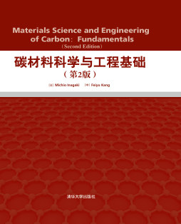 Materials Science and Engineering of Carbon: Fundamentals, Second Edition, 碳材料科学与工程基础,第2版 [日]Michio Inagaki、[中]Feiyu Kang 清华大学出版社