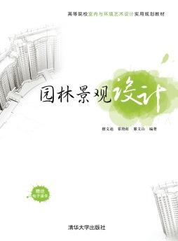 园林景观设计 檀文迪、霍艳虹、廉文山 清华大学出版社