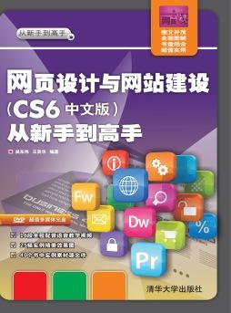 网页设计与网站建设(CS6中文版)从新手到高手 吴东伟, 等编著 清华大学出版社