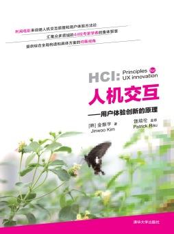人机交互——用户体验创新的原理 金振宇, 著 清华大学出版社