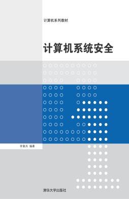计算机系统安全 李章兵 清华大学出版社