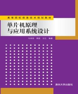 单片机原理与应用系统设计 马秀丽、周越、王红 清华大学出版社