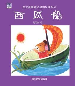 西瓜船 吴带生 清华大学出版社