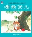 滚线团儿 吴带生, 绘 清华大学出版社