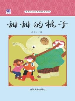 甜甜的桃子 吴带生 清华大学出版社