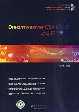 Dreamweaver CS4 & ASP动态网页设计:Dreamweaver CS4 & ASP动态网页设计