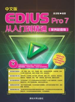 中文版EDIUS Pro 7从入门到精通(案例超值版) 袁淑敏 清华大学出版社