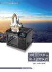 3D打印技术与科技创新实践 李作林, 袁大伟, 主编 清华大学出版社