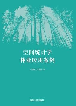 空间统计学林业应用案例
