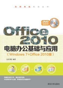 Office 2010電腦辦公基礎與應用(Windows 7+Office2010版) 文杰書院 清華大學出版社