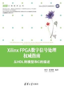 Xilinx FPGA数字信号处理权威指南——从HDL到模型和C的描述 何宾 张艳辉 清华大学出版社