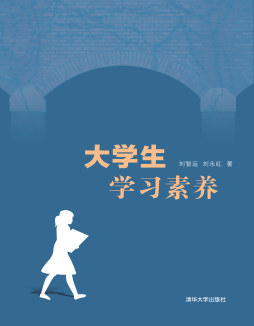 大学生学习素养 刘智运, 刘永红, 著 清华大学出版社