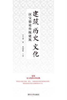 建筑·历史·文化:汉宝德论传统建筑 汉宝德, 著 清华大学出版社