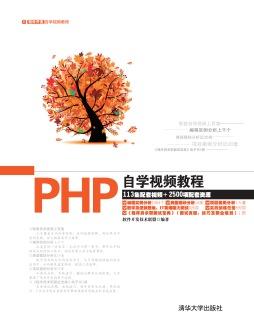 PHP自学视频教程 软件开发技术联盟 清华大学出<em>版</em>社