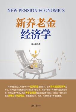 新养老金经济学 秦中春, 著 清华大学出版社