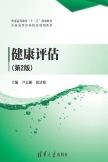 健康评估(第2版) 尹志勤, 张清格, 主编 清华大学出版社