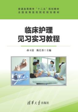 临床护理见习实习教程