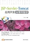 JSP+Servlet+Tomcat应用开发从零开始学 林龙, 编著 清华大学出版社