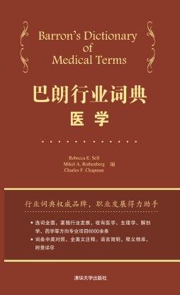 巴朗行业词典  医学  (美) 塞尔 (Sell,R.E.) , (美) 罗滕伯格 (Rothenberg,M.A.) , (美) 查普曼 (Chapman,C.F.) , 编 清华大学出版社