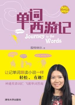 单词西游记 殷特纳尔, 著 清华大学出版社