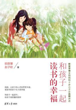 和孩子一起读书的幸福 欧群慧, 赵子欧 清华大学出版社