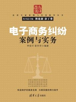 电子商务纠纷案例与实务 李俊平, 曾芳芳, 编著 清华大学出版社
