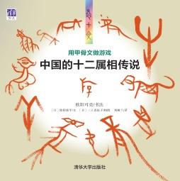 用甲骨文做游戏——中国的十二属相传说 欧阳可亮 清华大学出版社