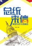 总统来信:美国总统书信精选 王瑞泽 清华大学出版社