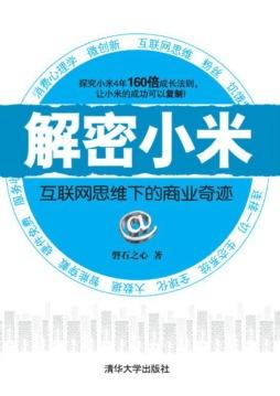解密小米:互联网思维下的商业奇迹 磐石之心, 著 清华大学出版社