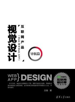 互联网产品(Web/移动Web/APP)视觉设计·导航篇 王愉 清华大学出版社