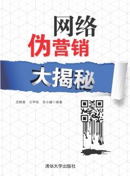 网络伪营销大揭秘 吕顺雷、王甲佳、吕小婕 清华大学出版社