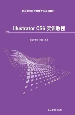 Illustrator CS6 实训教程 夏敏、鲁娟、叶蕾 清华大学出版社