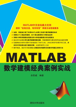 MATLAB数学建模经典案例实战 余胜威 清华大学出版社