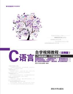 C语言自学视频教程(实例版) 软件开发技术联盟 清华大学出<em>版</em>社