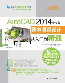 AutoCAD 2014中文版园林景观设计从入门到精通 CAD/CAM/CAE技术联盟 清华大学出版社
