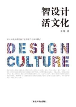 智设计 活文化——设计战略构建民族文化创意产业新型模式 倪镔 清华大学出版社
