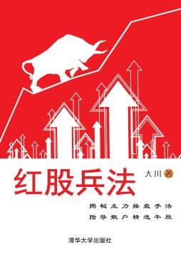 红股兵法 大川, 著 清华大学出版社