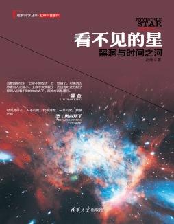 看不见的星:黑洞与时间之河 赵峥 清华大学出版社