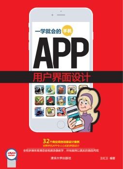 一学就会的手机APP用户界面设计