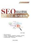 SEO网站营销——策略、方法、技巧和案例 刘玉萍, 编著 清华大学出版社