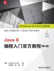 Java 8编程入门官方教程  (美) 施密特 (Schildt,H.) , 著 清华大学出版社