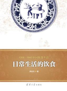 1368—1840中国饮食生活:日常生活的饮食 伊永文 著 清华大学出版社