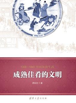 1368—1840中国饮食生活:成熟佳肴的文明